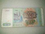 500 рублей 2, фото №3