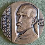 Настольная медаль Петров-Водкин 1980г., фото №2
