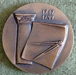 Настольная медальВ.И.Баженов 1983г., фото №3