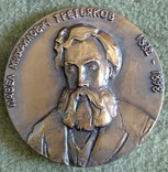 Настольная медаль П.М.Третьяков 1983г., фото №2