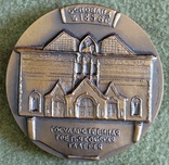 Настольная медаль П.М.Третьяков 1983г., фото №3