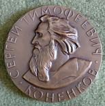 Настольная медаль С.Т.Коненков, фото №2