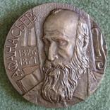 Настольная медал Афанасьев 1977г., фото №2