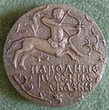 Настольная медал Афанасьев 1977г., фото №3