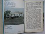 """""""Пам'ятники Севастополя"""" фотоальбом, 1982 год, фото №4"""