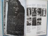 """""""Пам'ятники Севастополя"""" фотоальбом, 1982 год, фото №12"""
