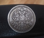 Рубль 1901 года ( ФЗ ), фото №3