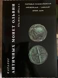 Каталог античных монет Ольвии, фото №2