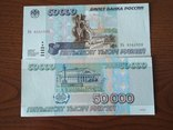 Россия 50000 рублей 1995 г UNC, фото №2
