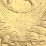 5 копеек 1950г . СССР. шт 3.12, фото №6