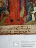 Икона Богородицы Всем скорбящим радости, фото №9