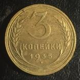 3 копейки 1935г.СССР.шт 1.2А, фото №2