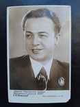 1941г. Лауреат Сталинской премии. Знак почета, фото №2