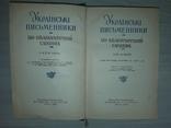 Українські письменники Біо-бібліографічний словник в 5 томах 1960, фото №6