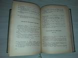 Українські письменники Біо-бібліографічний словник в 5 томах 1960, фото №7
