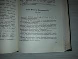 Українські письменники Біо-бібліографічний словник в 5 томах 1960, фото №8
