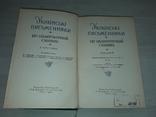 Українські письменники Біо-бібліографічний словник в 5 томах 1960, фото №9