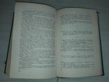 Українські письменники Біо-бібліографічний словник в 5 томах 1960, фото №10