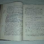 Українські письменники Біо-бібліографічний словник в 5 томах 1960, фото №12