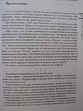 """Дао Ху-Гуна"" (комплект из 2 книг),Ю.М.Галенович, 2008 год, тираж 1 000, фото №6"
