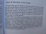 """Дао Ху-Гуна"" (комплект из 2 книг),Ю.М.Галенович, 2008 год, тираж 1 000, фото №9"