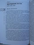 """Дао Ху-Гуна"" (комплект из 2 книг),Ю.М.Галенович, 2008 год, тираж 1 000, фото №11"