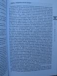 """Дао Ху-Гуна"" (комплект из 2 книг),Ю.М.Галенович, 2008 год, тираж 1 000, фото №12"