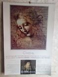 Большие настенные календари 2009 и 2008 гг., фото №10