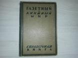 Газетный и книжный мир Справочная книга 1925 В 2 частях., фото №2