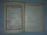 Газетный и книжный мир Справочная книга 1925 В 2 частях., фото №6