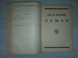 Газетный и книжный мир Справочная книга 1925 В 2 частях., фото №8