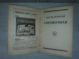 Газетный и книжный мир Справочная книга 1925 В 2 частях., фото №9