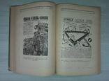 Газетный и книжный мир Справочная книга 1925 В 2 частях., фото №10
