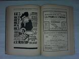 Газетный и книжный мир Справочная книга 1925 В 2 частях., фото №13