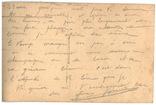 Открытка 2 шт Первая мировая война 1918 год Франция, фото №4