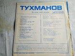 Д. Тухманов. По волне моей памяти (1976), фото №3