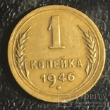 1 копейка 1946г. СССР шт1.1АЖ, фото №2