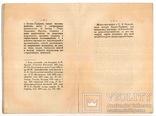 Жизнь русских деятелей Д.Д. Языкова №2. П.П. Ершов. 1894, фото №5