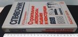 Строительные материалы,изделия и конструкции.Справочник.1990 г., фото №3
