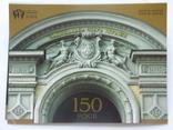 150 років Національному академічному театру опери та балету України 5 грн. 2017 рік