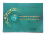 50 років Світовому Конгресу Українців 5 грн. 2017 рік