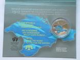 100-річчя першого Курултаю кримськотатарського народу 5 грн. 2017рік фото 2