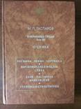 Михаил Гаспаров. Избранные труды, фото №2