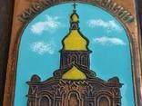 "Плакетка ""Киево - Печерский заповедник"", фото №6"