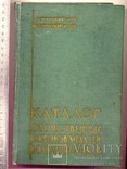Каталог Отечественных Орденов Медалей и Нагрудных Знаков АИМ 1962 Шепелева, фото №2