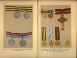 Каталог Отечественных Орденов Медалей и Нагрудных Знаков АИМ 1962 Шепелева, фото №4