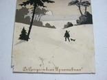 С Рождеством охотник с собакой.Охота 1915 год, фото №3