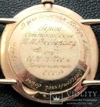 Золотые часы Луч на Героя СССР в честь 20 лет победы в ВОВ. На ходу, фото №6
