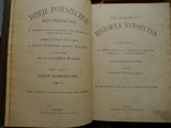 Книги по мировой истори (4 разрозненных тома), фото №3