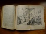 Книги по мировой истори (4 разрозненных тома), фото №10